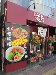 【新店】麺屋 そら 高田馬場店-1