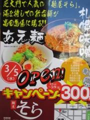 【新店】麺屋 そら 高田馬場店-3