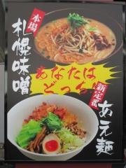 【新店】麺屋 そら 高田馬場店-10