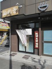 【新店】はぐれ雲-2