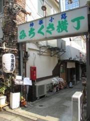 【新店】中華蕎麦 きみの-1