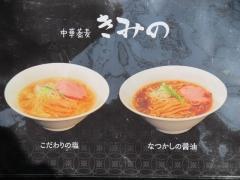 【新店】中華蕎麦 きみの-3