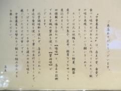 【新店】中華蕎麦 きみの-6