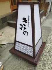 【新店】中華蕎麦 きみの-9