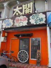 太閤【弐】-1