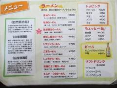 太閤【弐】-2