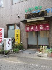 麺や 福一【七】-1