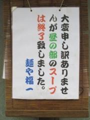 麺や 福一【七】-4