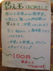 麺や 福一【七】-8