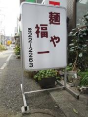 麺や 福一【七】-13