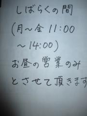 鯉丹後-9