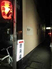 鯉丹後-10