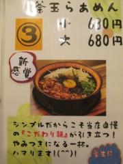 自家製麺 ごぞうらぁめん-3