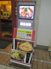 自家製麺 ごぞうらぁめん-9