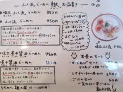 【新店】ふく流らーめん 轍-6
