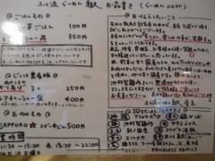 【新店】ふく流らーめん 轍-7