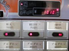 中華ソバ 伊吹【四九】-4