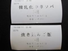 中華ソバ 伊吹【四九】-5