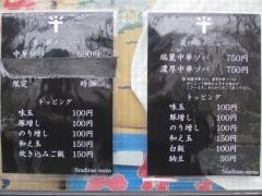 中華ソバ 伊吹【四九】-13
