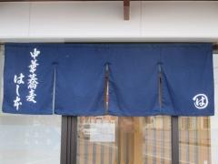 中華蕎麦 はし本-17