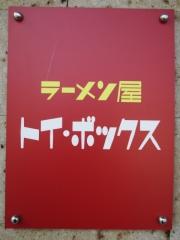 ラーメン屋 トイ・ボックス【弐】-7