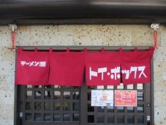 ラーメン屋 トイ・ボックス【弐】-8