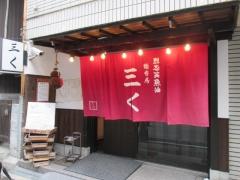 烈志笑魚油 麺香房 三く【壱壱】-1