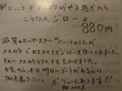 【らの道MAX 2~春雷~】ラーメンにっこう×フスマにかけろ中崎壱丁-2
