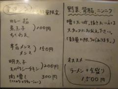 【らの道MAX 2~春雷~】ラーメンにっこう×フスマにかけろ中崎壱丁-3