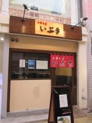 中華そば いぶき【参】-1