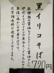 中華そば いぶき【参】-2