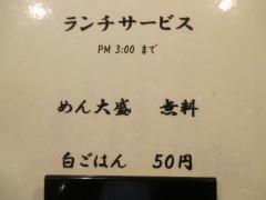 中華そば いぶき【参】-3