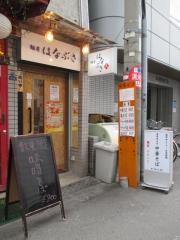 麺屋 はなぶさ【参】-1