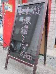 麺屋 はなぶさ【参】2