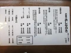 麺屋 はなぶさ【参】-6