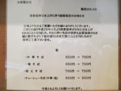 麺屋 はなぶさ【参】-7