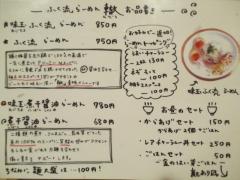 ふく流らーめん 轍【弐】-2