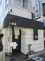 【新店】麺屋 緑道-1