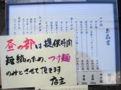 【新店】麺屋 緑道-3