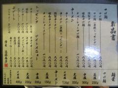 【新店】麺屋 緑道-5