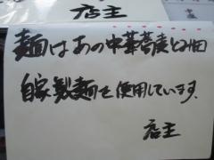 【新店】麺屋 緑道-10