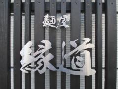 【新店】麺屋 緑道-14
