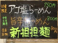 自家製麺 SHIN-4