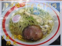 自家製麺 SHIN-5