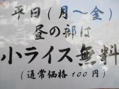 自家製麺 SHIN-11