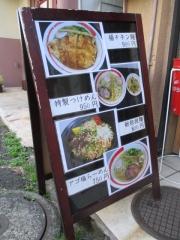 自家製麺 SHIN-14