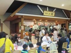 麺屋 一燈 ラゾーナ川崎店【弐】-1