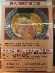 麺屋 一燈 ラゾーナ川崎店【弐】-2