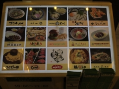 麺屋 一燈 ラゾーナ川崎店【弐】-7