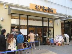 【新店】松戸富田製麺 ららぽーと TOKYO-BAY店-1